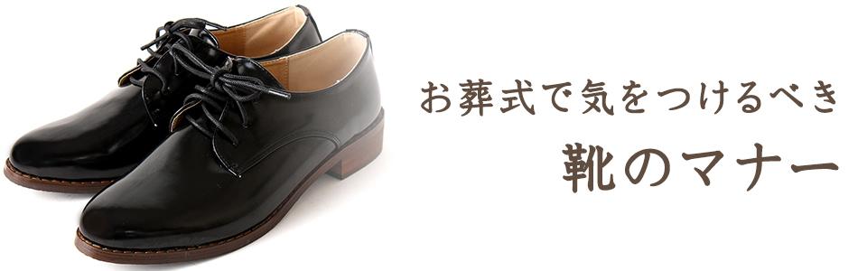 お葬式で気をつけるべき靴のマナー