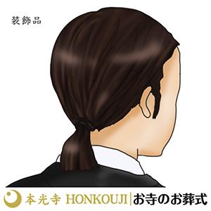 葬式 髪型 ロング お